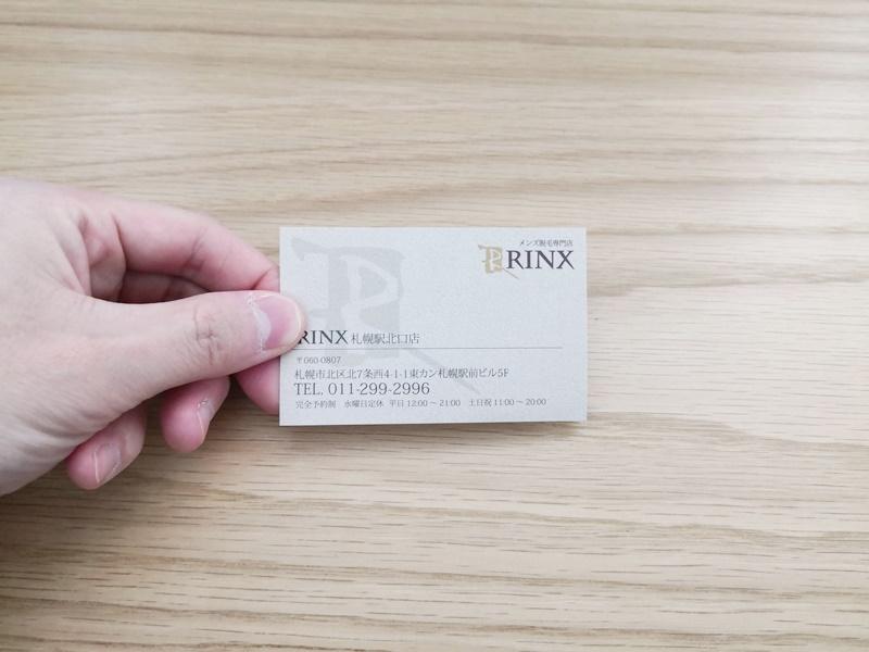RINXの会員カード