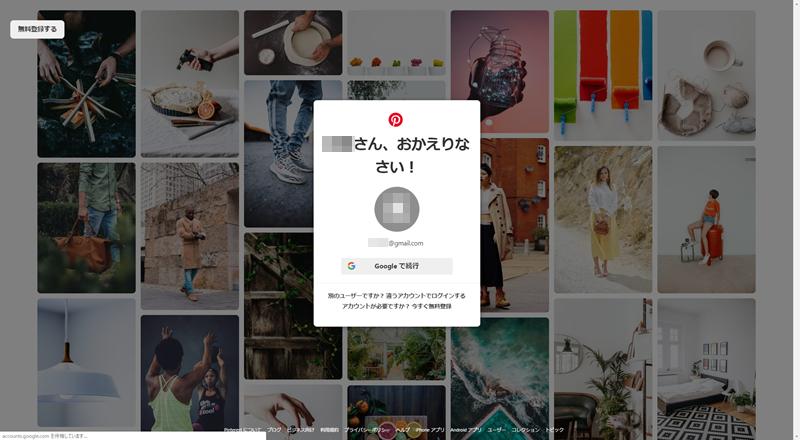 Pinterestのログイン画面