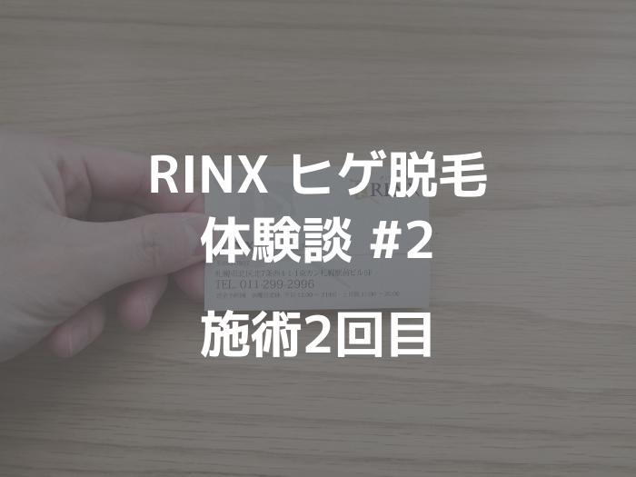 rinx2-eyecatch