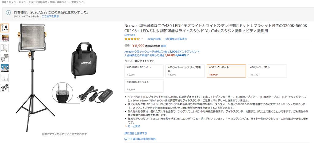 Amazonの製品ページ
