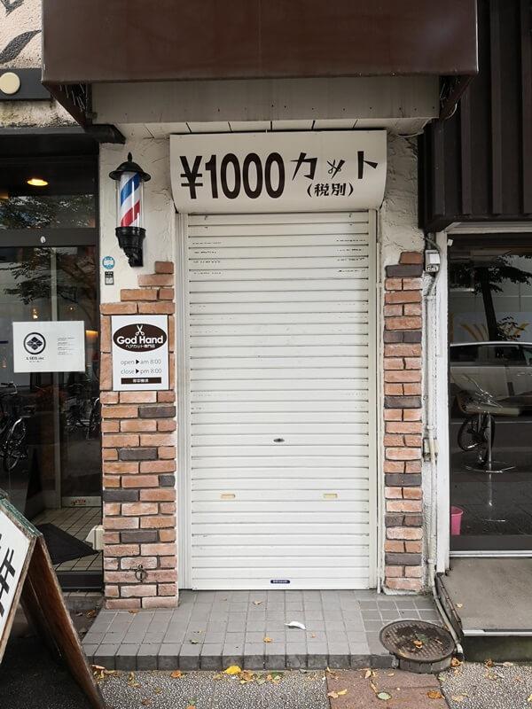 お店が閉まっている
