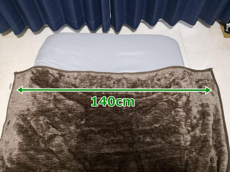 毛布の横幅