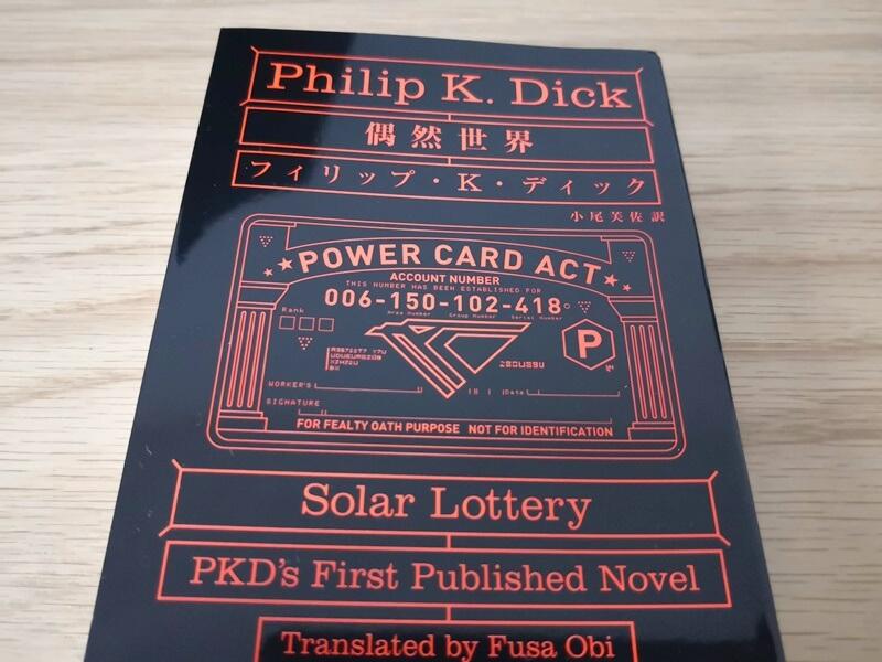 偶然世界 Pカード