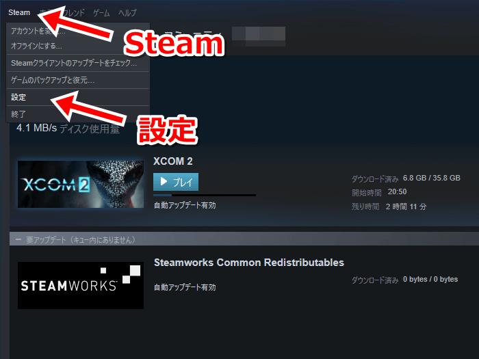 Steamの設定を開く