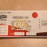 1,000円分の地域共通クーポン券をモスバーガーで使ってみた【GoToトラベル】