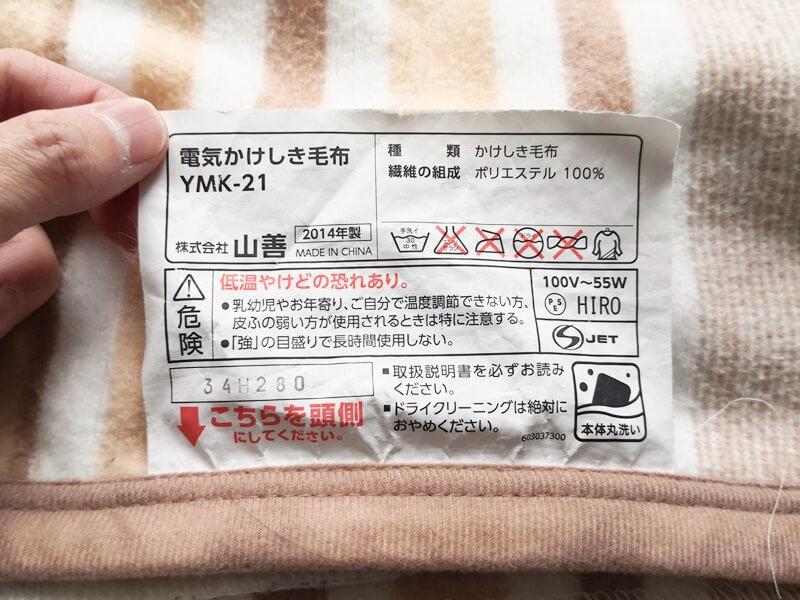 山善 電気毛布 タグ