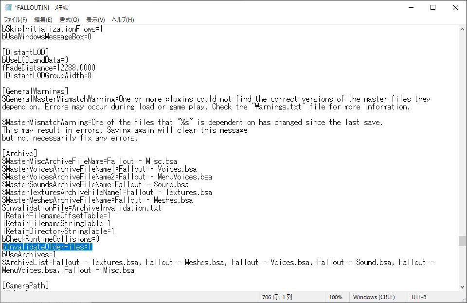 bInvalidateOlderFilesを編集
