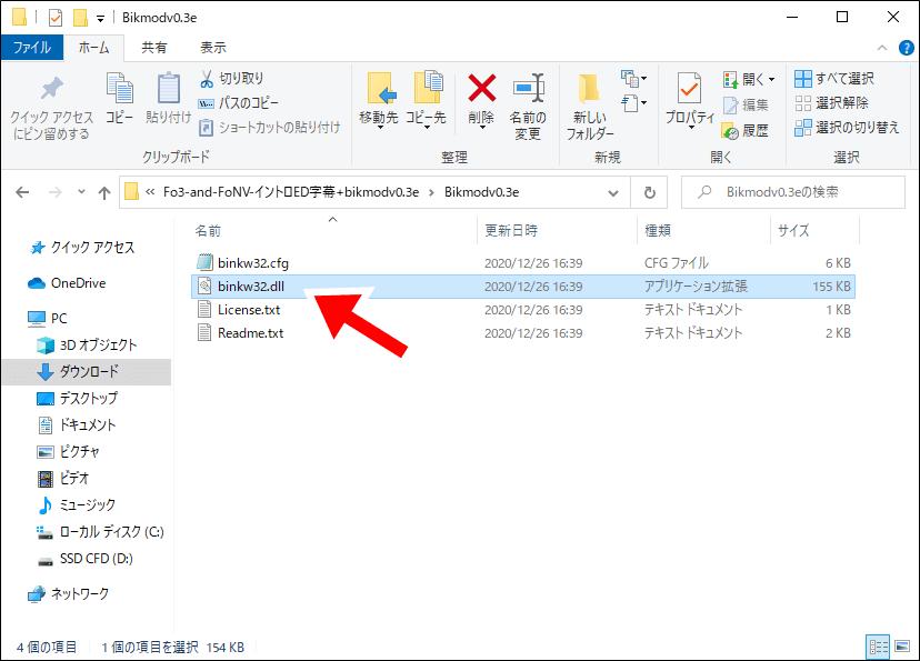 binkw32.dllをコピー
