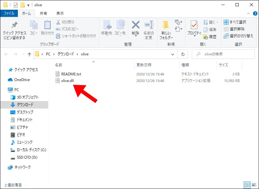 xlive.dllファイル