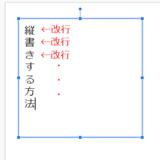 Googleスライドで縦書きする方法【標準では不可でも代替案あり】