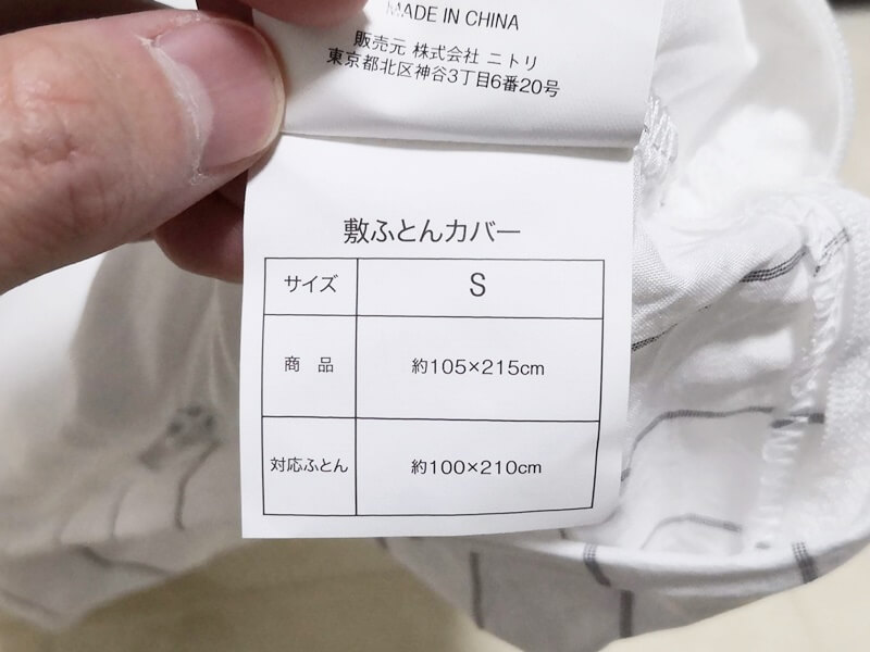 ニトリ敷ふとんカバー サイズ