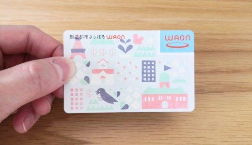 お客様感謝デー5%OFFのためにwaonカードを使い始めた【クレカよりお得】