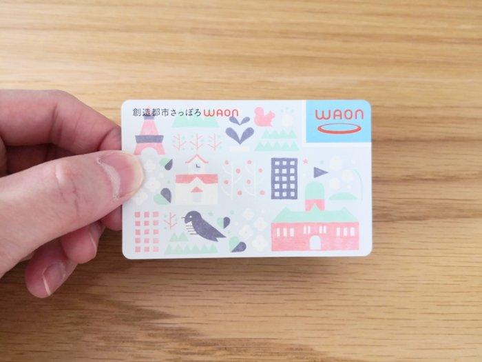 waonカード 表