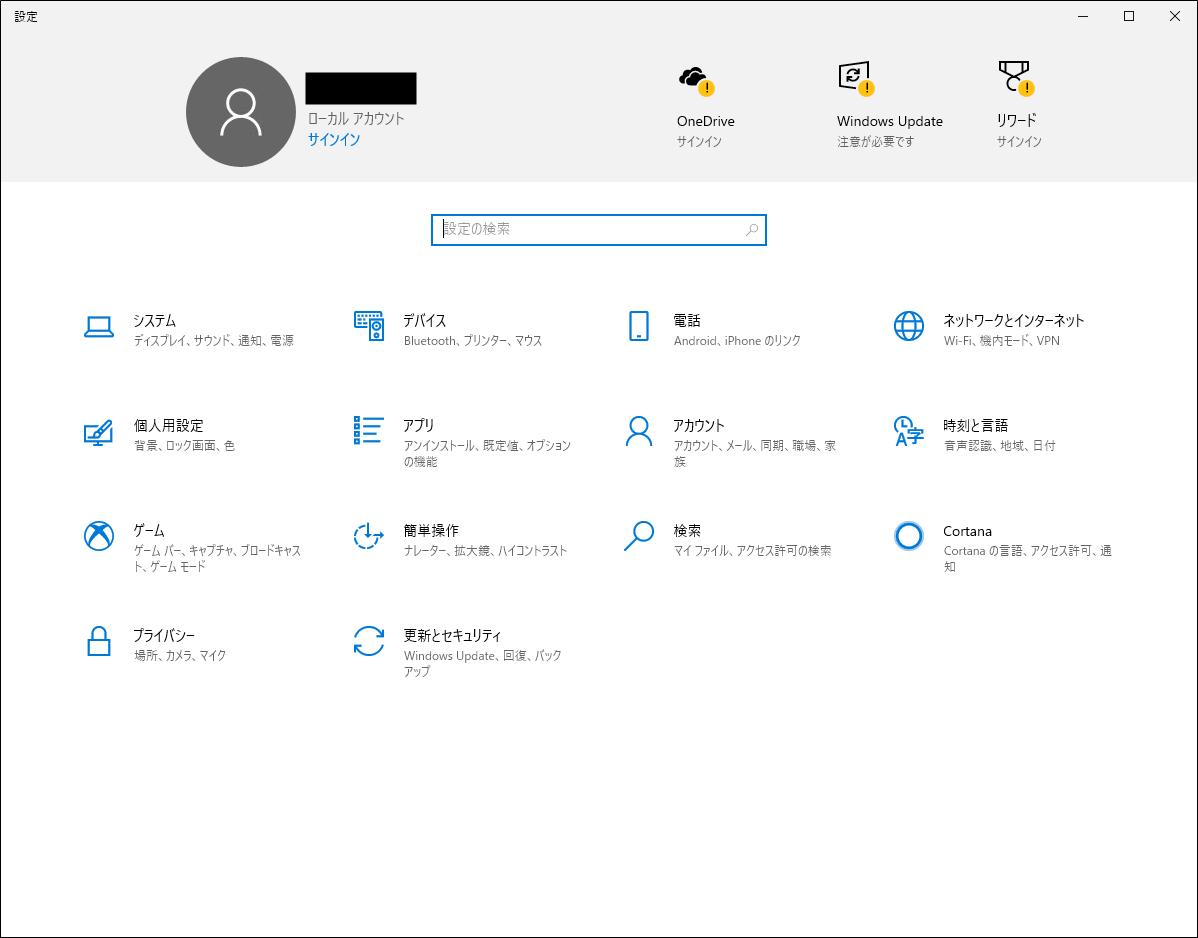 Windows 10 設定画面