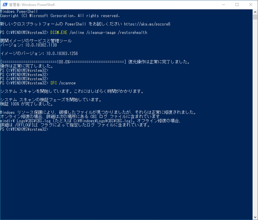 Windows PowerShellを使用