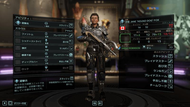 XCOM2 クラス