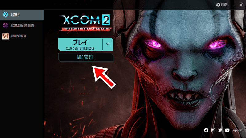XCOM2 ランチャー