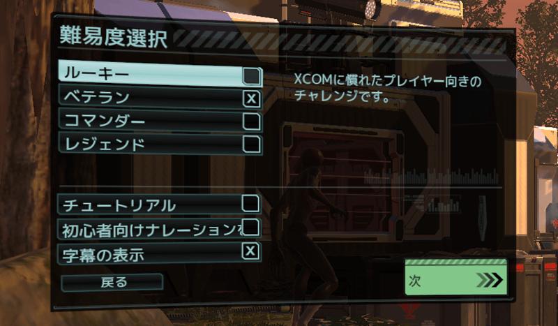 XCOM2 難易度選択