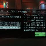 【XCOM2】支配種を出さないための設定方法【DLC : Alien Hunters】