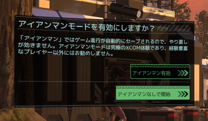 XCOM2 アイアンマンモード