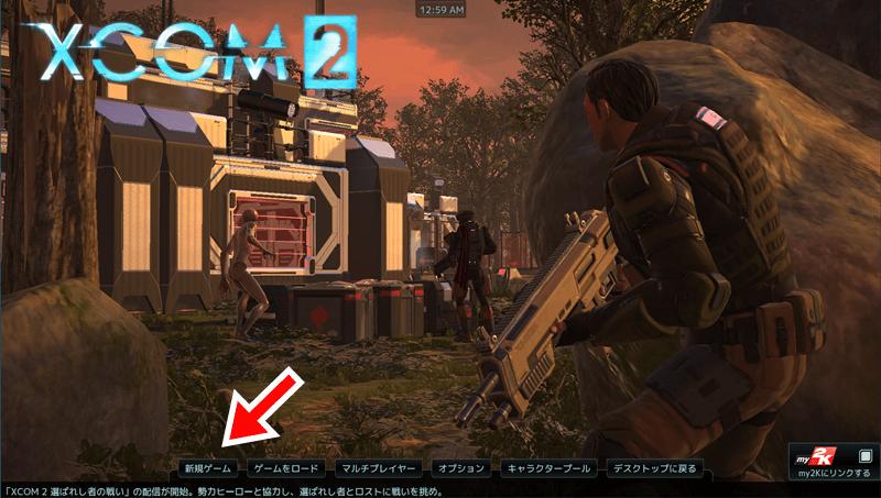 XCOM2 ニューゲーム
