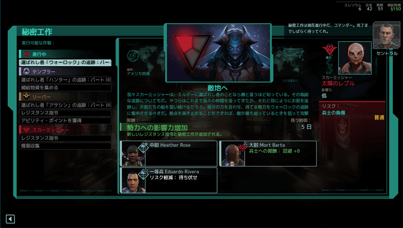 XCOM2 War of the Chosen 秘密工作