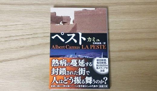 カミュ『ペスト』の感想【訳に難ありだが、コロナ禍でこそ読みたい】