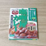 ハウス 『カリー屋カレー』実食レポート【100円レトルト】