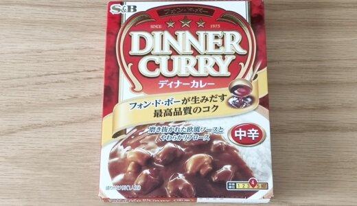 S&B レトルト『ディナーカレー』実食レポート【200円台】