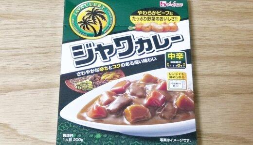 ハウス レトルト『ジャワカレー』実食レポート【200円台】