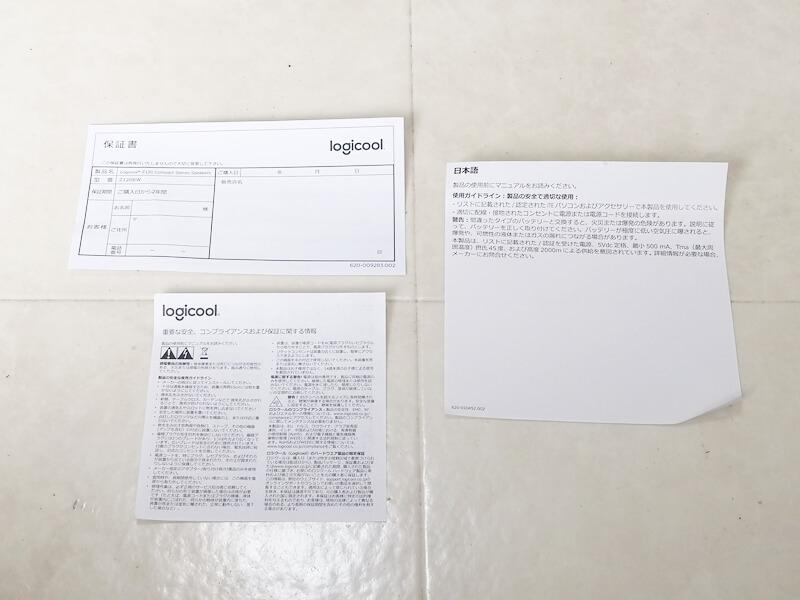 Z120BW 書類