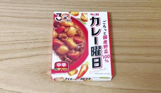 S&B レトルト『カレー曜日』実食レポート【200円台ならベストバイ】