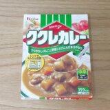 ハウス レトルト『ククレカレー』実食レポート【100円台後半】
