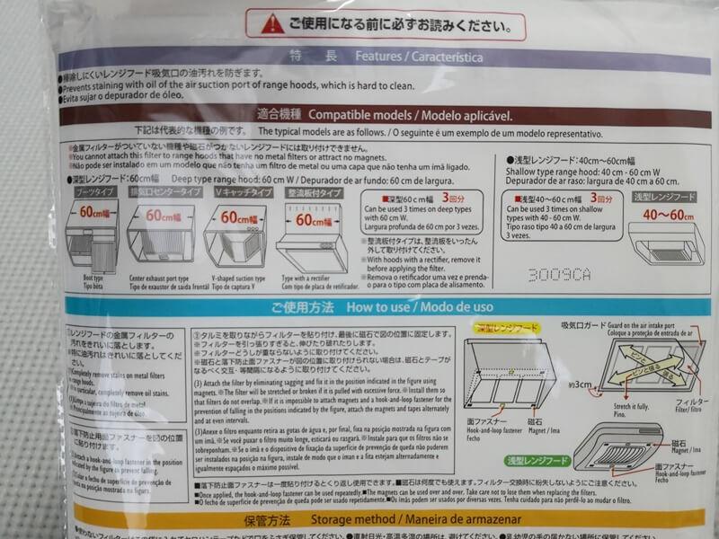 DAISO 換気扇シート パッケージ詳細