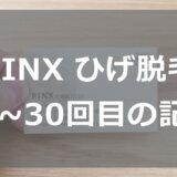 RINXひげ脱毛21~30回目までの記録【写真付き】