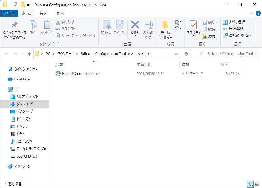 exeファイルの起動