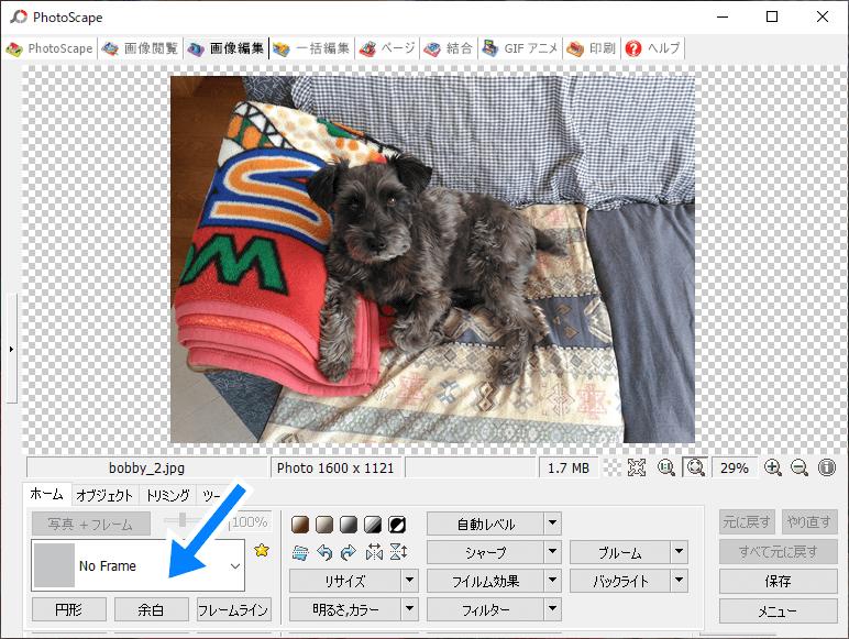 PhotoScape 余白を作る