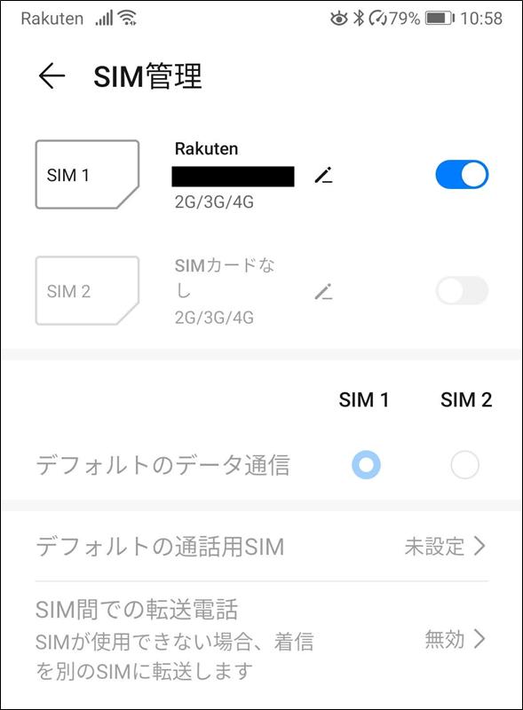 楽天モバイルのSIMカード 認識