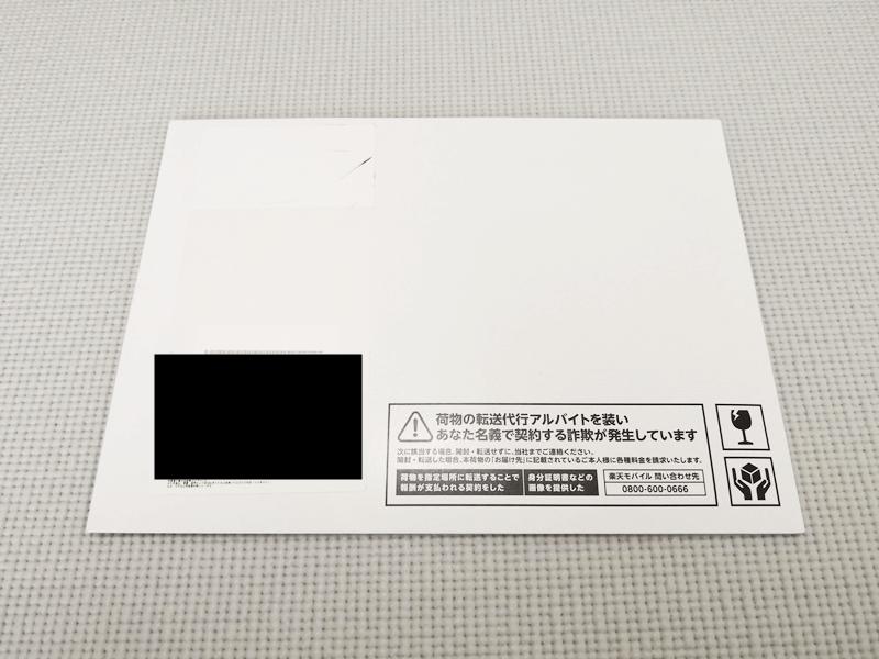 楽天モバイルSIMカードの荷物