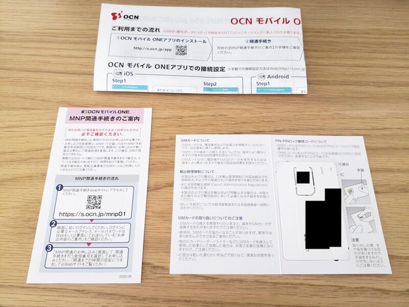 OCNモバイルONE SIMカード